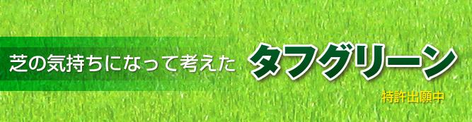 タフグリーン