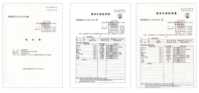 品質管理試験表
