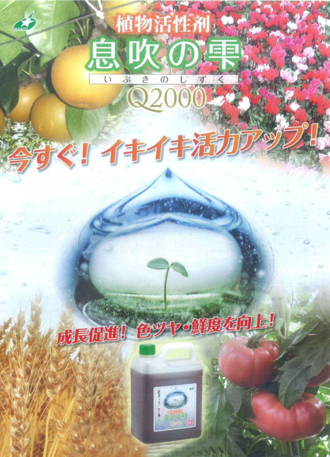 植物活性剤 息吹の雫Q2000 今直ぐ!イキイキ活力アップ!