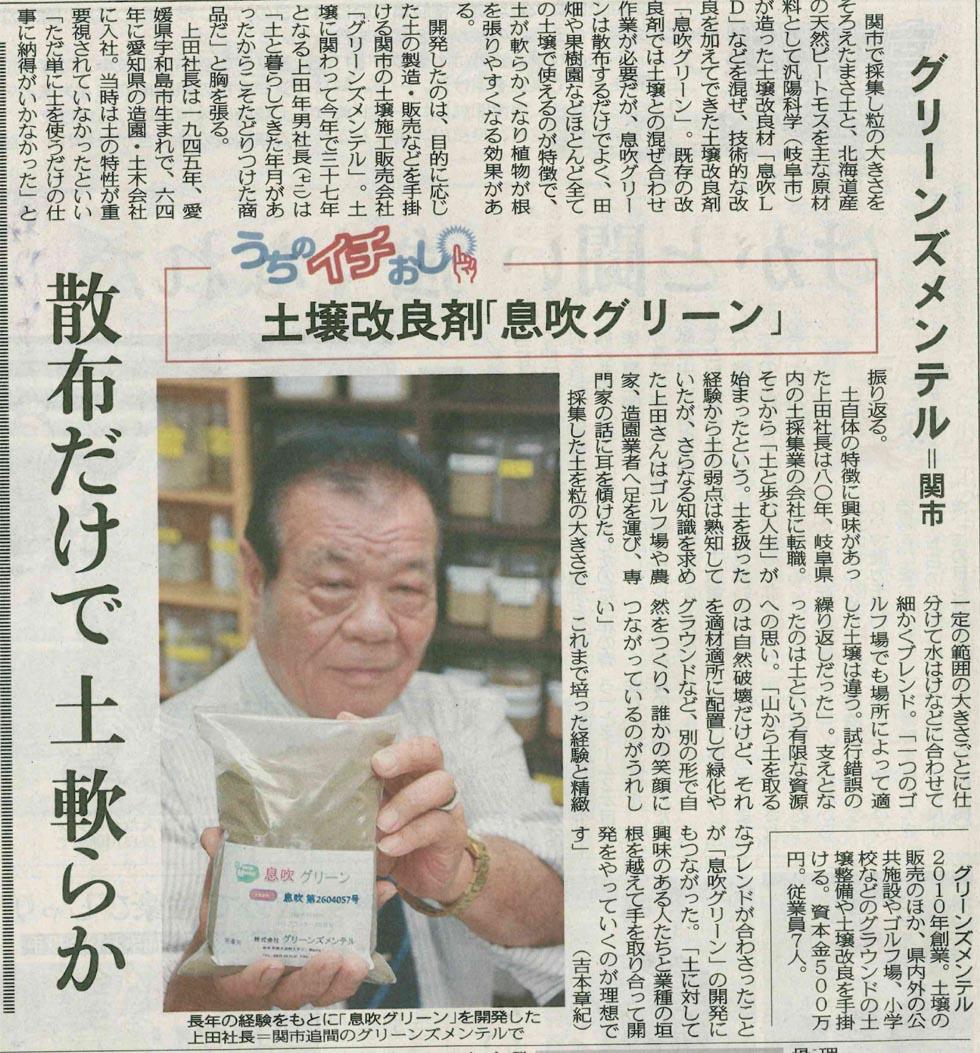 中日新聞掲載されました